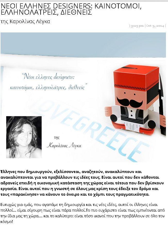 http://pressmedoll.gr/nei-ellines-designers-kenotomi-ellinolatres-diethnis/