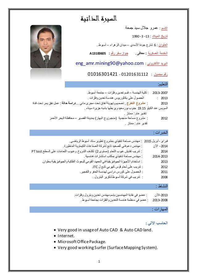 arabic cv2015 resume format for design engineer  resume