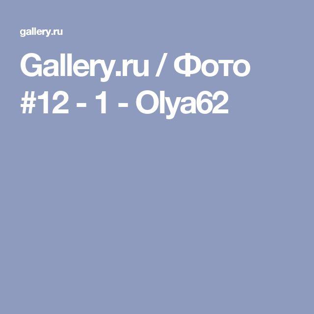 Gallery.ru / Фото #12 - 1 - Olya62