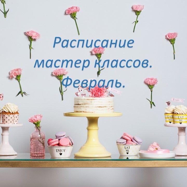 Мы продолжаем наши мастер классы:) Новое, обновленное расписание на февраль! На сайте cardamonclub.ru уже сейчас можно посмотреть описание ближайших мастер классов и записаться. Что вас ждет: 4 февраля мы приготовим Зефир, самое популярное ассорти, соберем в большую коробку и красиво упакуем. 5 февраля новый мастер класс по капкейкам, вкуснейший лимонный и пряный морковный. Испечем, украсим и конечно же упакуем! Каждый участник мк заберет с собой большую, красиво упакованную коробочку с…