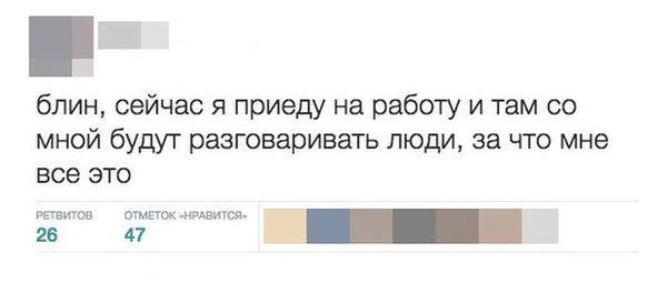 Интроверт 80 lvl