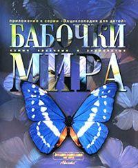 Аванта+: Бабочки мира