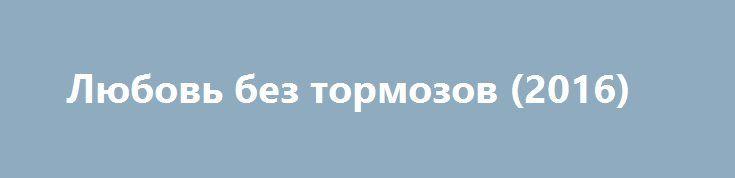 Любовь без тормозов (2016) http://kinofak.net/publ/komedii/ljubov_bez_tormozov_2016/7-1-0-4781  Городок с немногочисленным населением, отдаленным от огромных мегаполисов, таит немного развлечений, что постигло и главного героя. Билли - детская мечта стать известным гонщиком понемногу сбывается, но вовсе отдаленно от желаемого. Сопутствует всему действующая в городке банда автогонщиков, соперничающая с авто каскадерами. Жизнь, до сего идущая своим чередом, круто изменяется для главного героя…