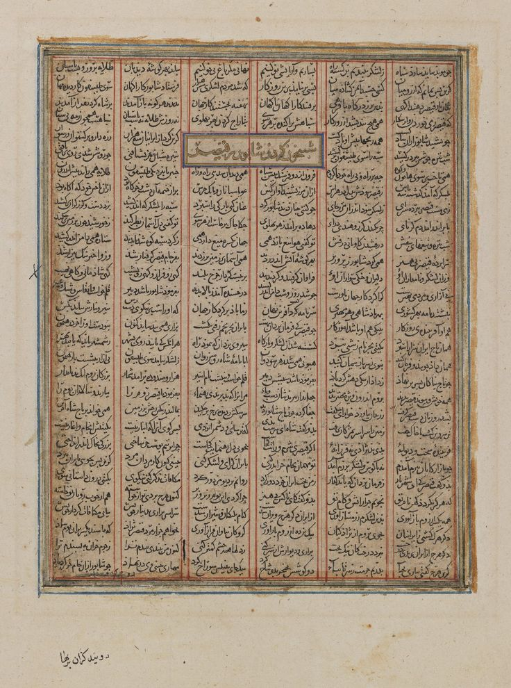 Text from the Shahnameh of Firdausi