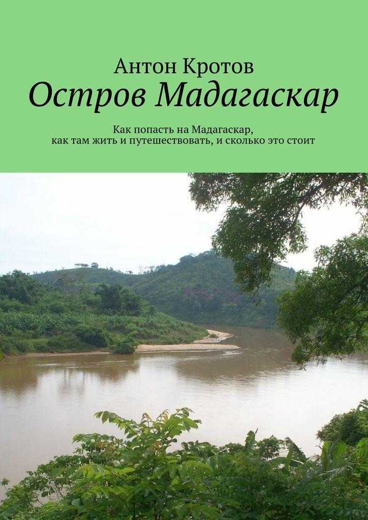 Мадагаскар: практический путеводитель - Антон Кротов — Ridero