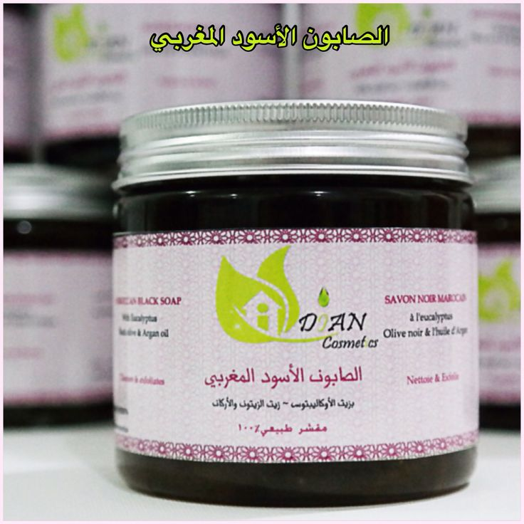 Morrocan black soap with black olive and argan oil