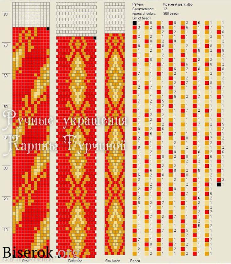 схема узорного жгута на 12 бисерин, красный шелк