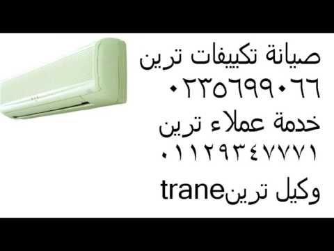 شكاوى صيانة تكيفات ترين ( 01060037840 )  الوكيل الرسمي ( 0235700997  ) ت...