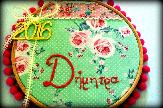 Personalized Hoop Art  Christmas New Year Gouri by jvFairytales