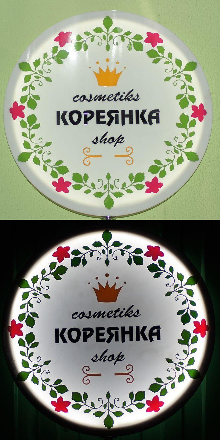 Собрали пробный двухсторонний световой короб для сети магазинов Кореянка г. Самара. Надеюсь клиенту понравится