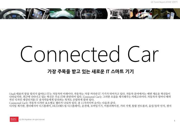 Ux trend report 2014 connected_car by Kim Taesook via slideshare
