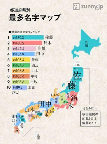 東北で佐藤圧勝 都道府県別 多い名字 マップ インフォ