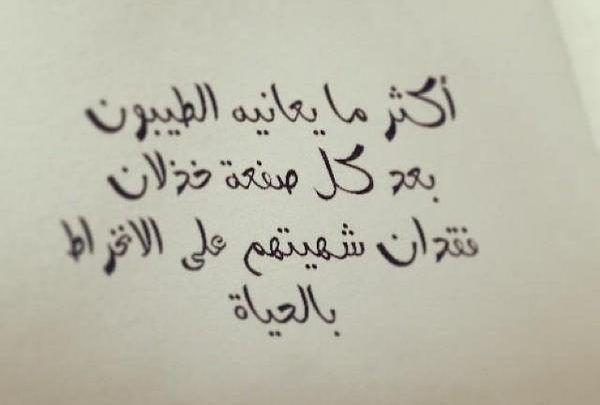 50 حالة واتس اب حكم مميزة عن الدنيا لاتفوتك Arabic Calligraphy Calligraphy