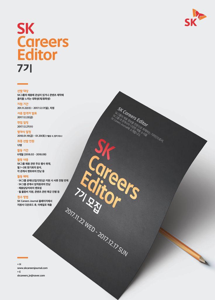 SK그룹 SK 커리어즈 에디터 SK Careers Editor 7기 모집 포스터