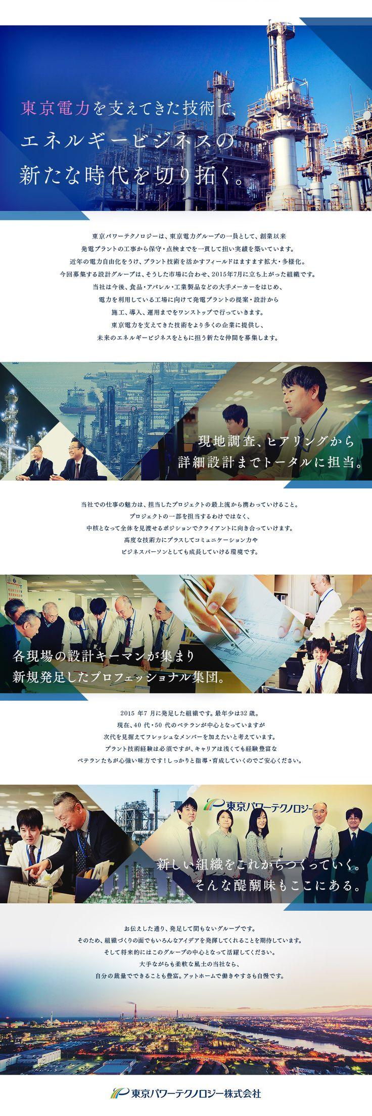 東京パワーテクノロジー株式会社(東京電力グループ)/発電プラントの設計(最上流工程から携わる/安心のサポート体制/年間休日124日/福利厚生充実)の求人PR - 転職ならDODA(デューダ)