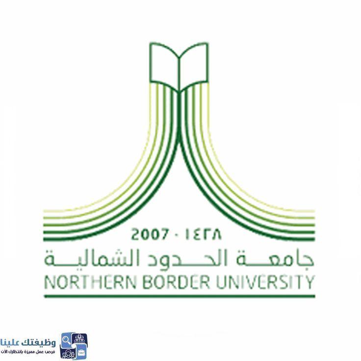 مواعيد الجامعة وظيفتك علينا Gaming Logos University Atari Logo