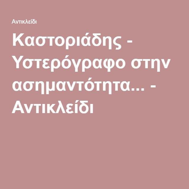 Kαστοριάδης - Υστερόγραφο στην ασημαντότητα... - Αντικλείδι