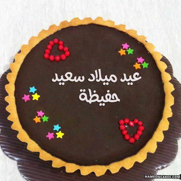 تنزيل عيد ميلاد سعيد حفيظة كعكة ويقول عيد ميلاد سعيد بطريقة جميلة تعديل عيد ميلاد Birthday Cake For Boyfriend Happy Birthday Cake Images Happy Birthday Cakes