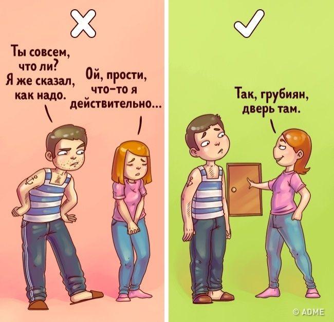 Вызамечали, что хороших людей часто неуважают? Они ивыручают, ипомогают, итерпят, инедержат зла, нопочему-то часто остаются обиженными иодинокими. Психологи считают, что причина тому— ошибки вповедении. AdMe.ru проиллюстрировал ихдля вас.