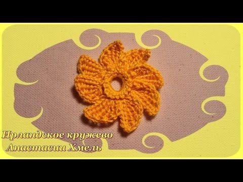 Видео-урок. Цветок крючком, маленький на восемь лепестков. Тунисское  вя...