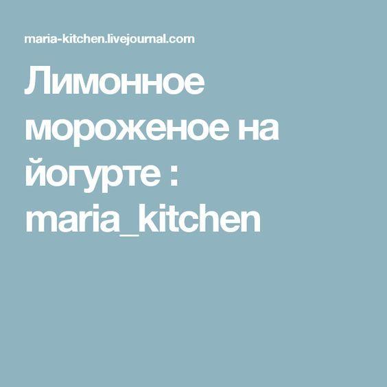 Лимонное мороженое на йогурте : maria_kitchen