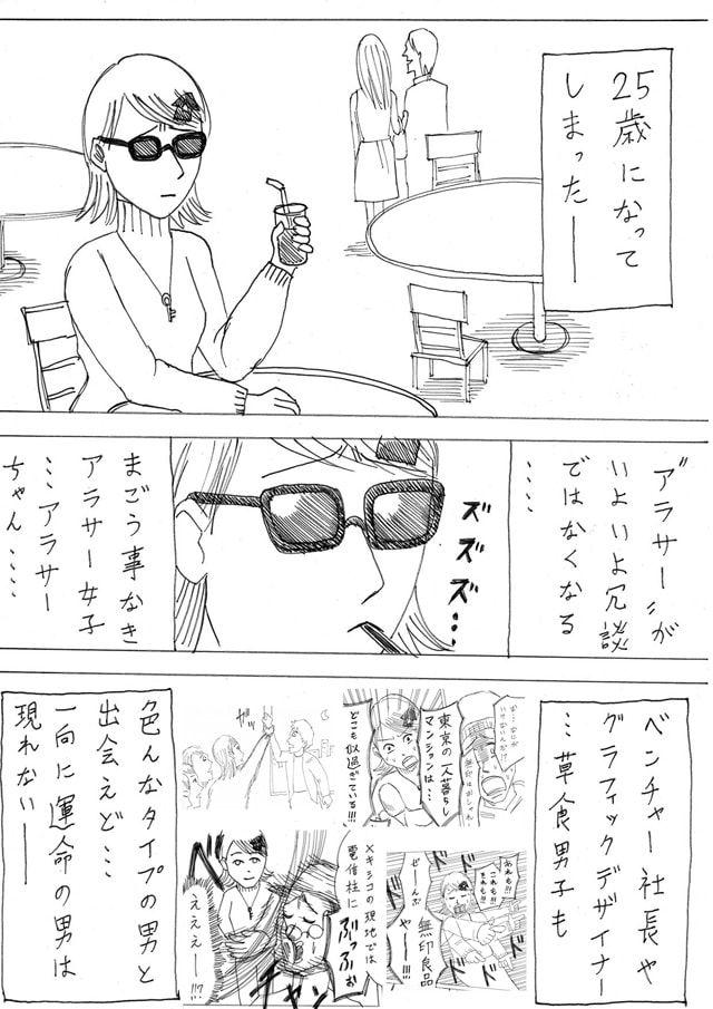 祝 ドラマ化 おしゃ家ソムリエおしゃ子 サードウェーブ男子の部屋 Roomie ルーミー 2020 ギャグ 漫画 コミカル 家