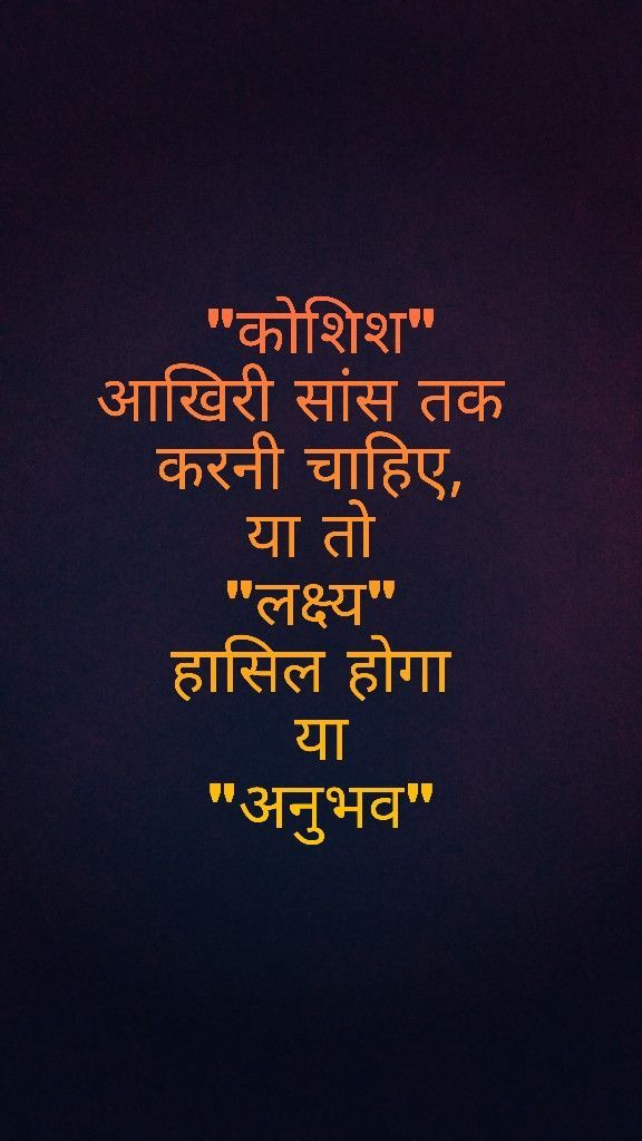 hindi quote motivational quotes