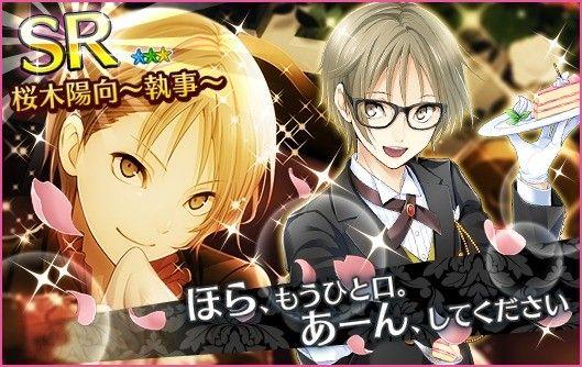 「執事リバーシブル」選抜ガチャ -夢キャス攻略Wikiまとめ【夢色キャスト】 - Gamerch