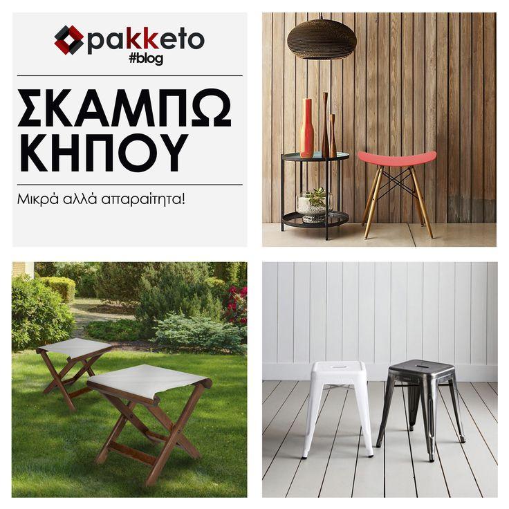 Ανακαλύψτε 3 hot προτάσεις σε σκαμπώ κήπου για... καλοκαιρινές συγκεντρώσεις με στυλ! Δείτε εδώ www.pakketo.com/blog