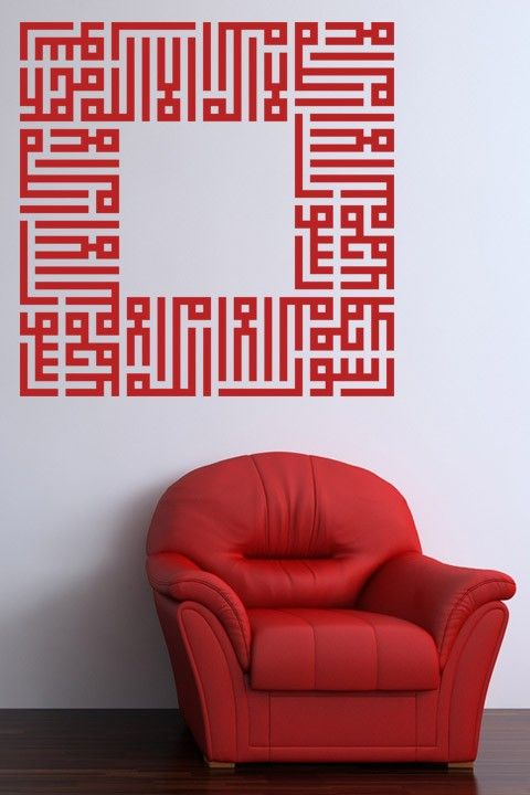 Lailaheillallah Wall Sticker. Arabic calligraphy frame written Lailaheillallah four times, means There is no God but Allah. http://walliv.com/lailaheillallah-islamic-wall-art