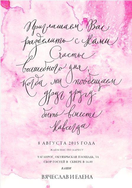 Вариант приглашения розовая акварель+ чёрная каллиграфия