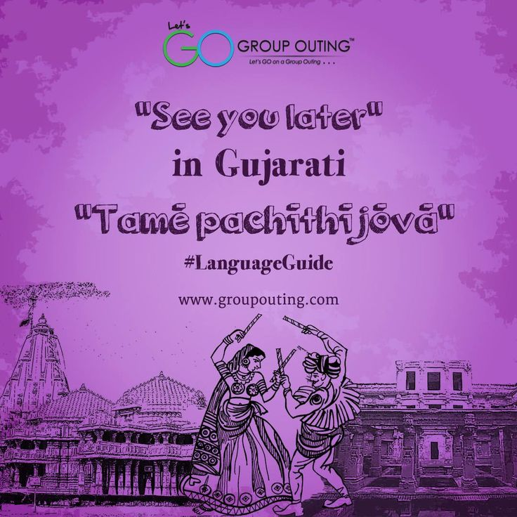 """See you later"" in #Gujarati #GroupOuting #GoGroupOuting"