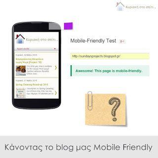 Πειραματιστείτε και προσαρμόστε ανάλογα και το δικό σας blog!