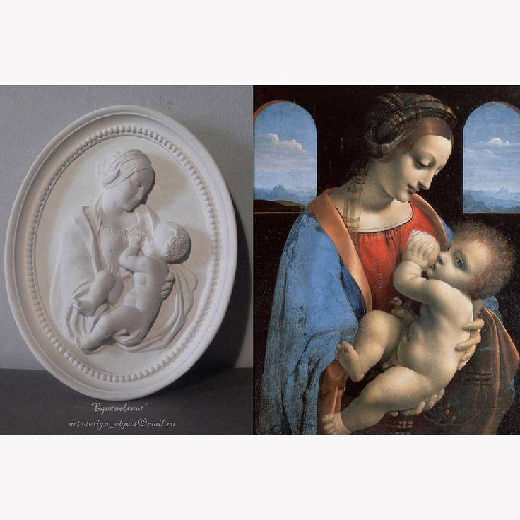 """Настенный медальон """"Мадонна с младенцем""""  Идея для медальона взята с картины Леонардо Да Винчи  размер: 22х28 см материал: гипс стоимость: 4 500 руб Для заказа медальона пишите на  e-mail: art-design_object@mail.ru"""
