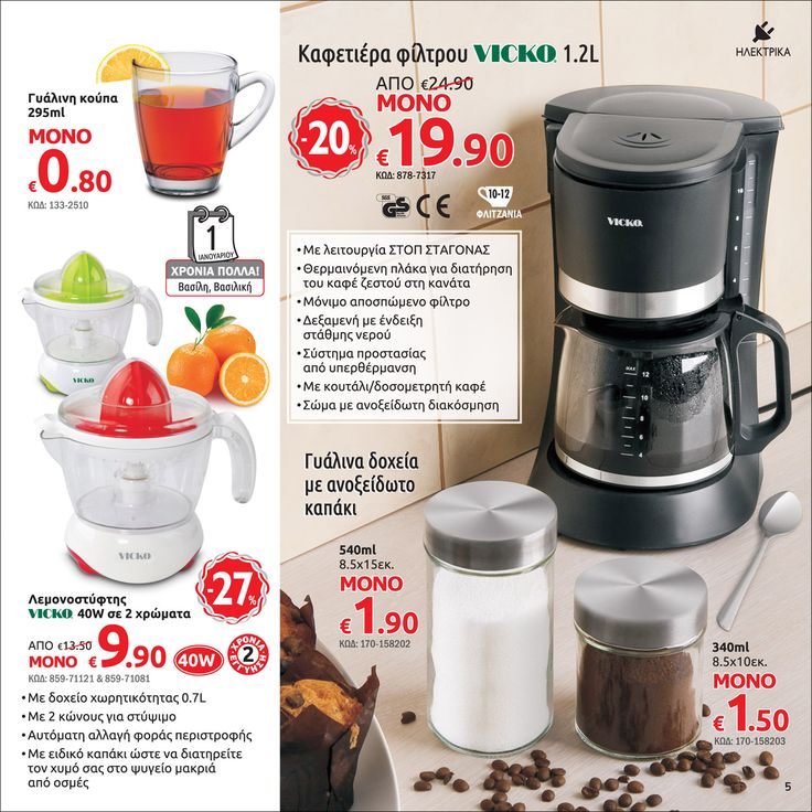 kitchen coffee fruits juices κουζινα καφε χυμός VICKO
