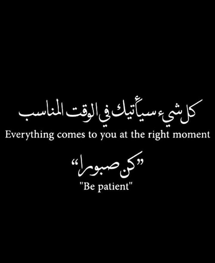 Pin By Adipati Julian On عربي أنجليزي Arabic Tattoo Quotes Words Quotes Islamic Love Quotes