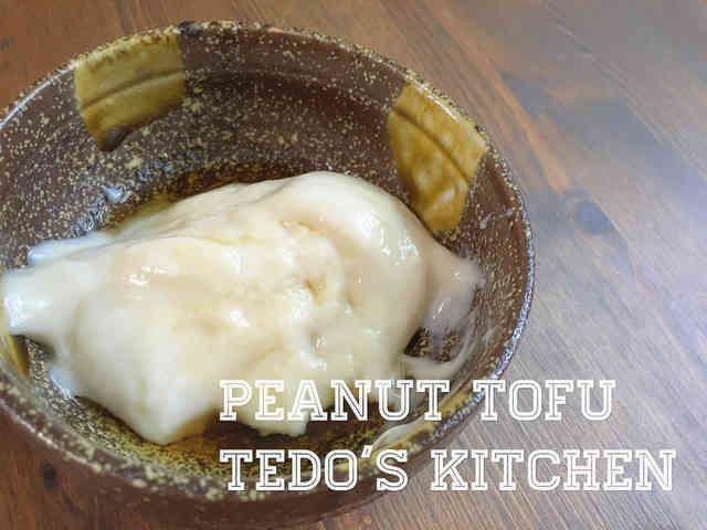 ピーナッツ豆腐 じーまーみ豆腐の作り方    youtube にて動画DEレシピ公開してます テドズキッチンで検索! Tedosキッチン    材料 皮むきピーナッツ 200g タピオカ粉 50g 芋くず 30g 塩 小さじ1 砂糖 小さじ1 泡盛 小さじ1 ■ タレ材料 醤油 50cc きび糖 50g 水 150cc 作り方 1  ピーナッツの殻を割って、一晩水に浸します。 ミキサーにピーナッツと水を入れて、液状にします。 2 こし袋に入れて、絞ります。 絞り汁を鍋に入れて、タピオカ粉、芋くずを数回に分けて入れて、弱火にかけます。 3 塩、砂糖、泡盛を加えて弱火で30分常に底から混ぜ続けます。 トロミが出てくるまで混ぜます。 4 型に入れて、粗熱を取り冷蔵庫で冷やします。 5 タレレシピ 醤油、きび糖、水、火にかけて、沸騰したら、 冷やして完成です。 6 タレに、トロミを付けたければ、火を止めてタピオカを加えてトロミが出るまで混ぜます。 トロミが出たら、冷蔵庫で冷やします。 コツ・ポイント 混ぜるのが大変!かなり重労働なので、根気よく! レシピの生い立ち…