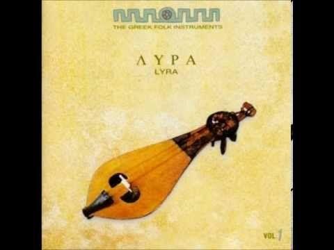 The Greek Folk Instruments: Lyra - Λύρα - YouTube