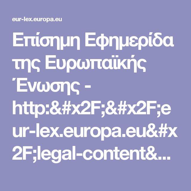 Επίσημη Εφημερίδα της Ευρωπαϊκής Ένωσης - http://eur-lex.europa.eu/legal-content/EL/TXT/PDF/?uri=OJ:L:2017:095:FULL&from=EL