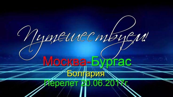 Летим в Болгарию   Москва-Бургас   июнь 2017г   Путешествуем!