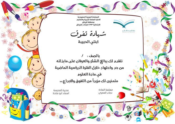 شهادات تفوق بحث Google Arabic Alphabet For Kids Alphabet For Kids Place Card Holders