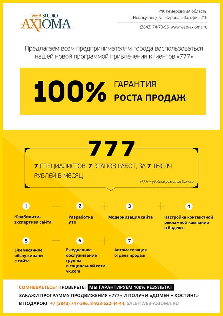 Программа продвижения «777»  Мы гарантируем 100 % результат роста продаж всего за 2 месяца!  7 обязательных задач – 7 специалистов – за 7 тыс.руб.