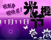 teresainsegna: 11/11 Festa dei Single / Singles' Day