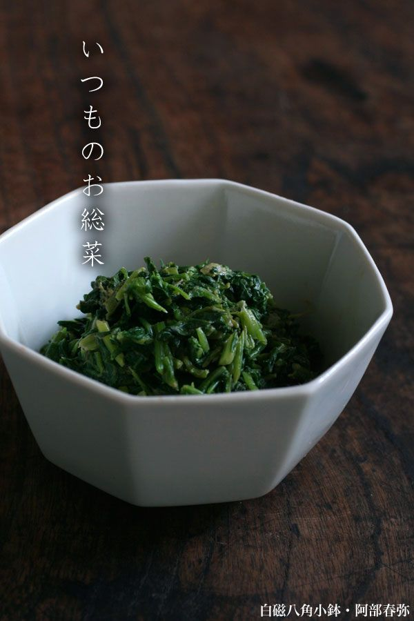 数種類の野菜をあわせるのがポイントです(*'-'*):白磁八角小鉢・阿部春弥:和食器・小鉢 jjapanese tableware