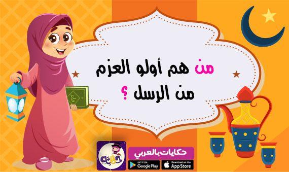 من هم أولو العزم من الرسل Arabic Kids Kids Islam