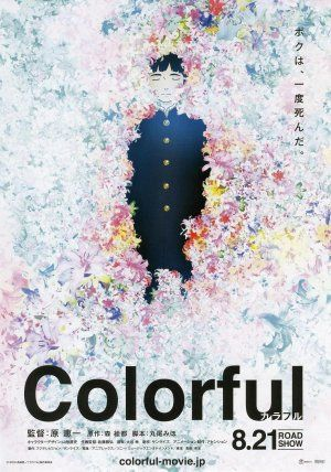 Colorful (カラフル  Korafura) [1999] de Keiichi Hara. Estudios Sunrise y Aniplex