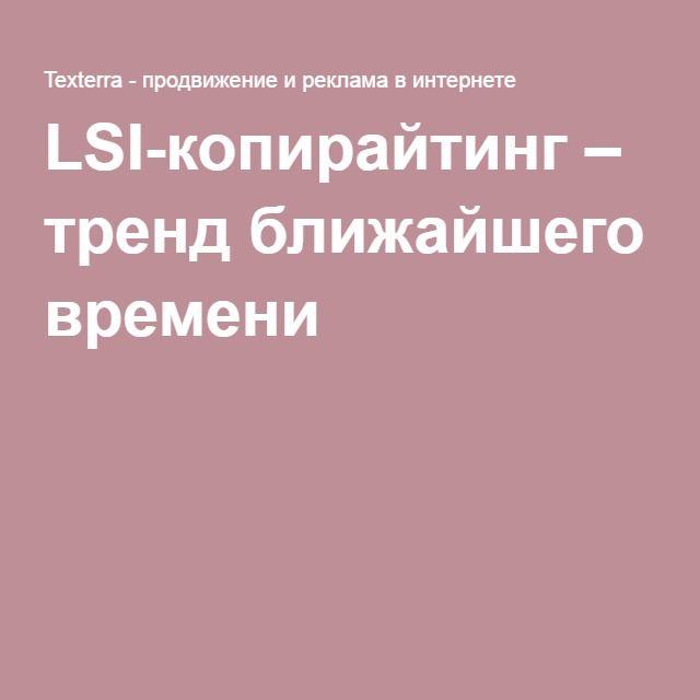 LSI-копирайтинг – тренд ближайшего времени