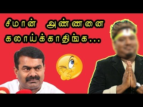 Don't tease Seeman ! An Common man humble request Smile Settai TeamDon't tease Seeman ! An Common man humble request Smile Settai Team. source... Check more at http://tamil.swengen.com/dont-tease-seeman-an-common-man-humble-request-smile-settai-team/