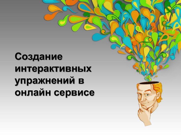 Данная презентация создана для вебинара с преподавателями Росии и показывает возможность самостоятельного создания интерактивных упражнений по предмету с помощ…