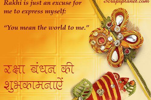 Rakhi Rakshabandhan Greetings Image